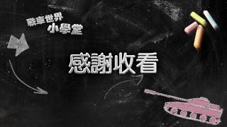 Publication Date: 2017-10-28 | Video Title: [台灣]「戰車世界小學堂」2017秋季初階班