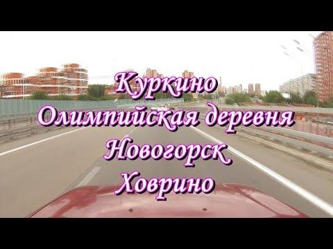 МКАД - Куркино - Олимпийская деревня - Новогорск - Ховрино