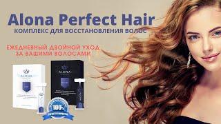 Комплекс для восстановления волос Alona Perfect Hair купить цена отзывы Обзор маски для волос