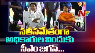 CM Jagan With His Wife YS Barathi Attends Dinner Party Hosted by IAS Officers Association || NTV