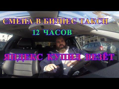 12 ЧАСОВ В БИЗНЕС ТАКСИ/ЯНДЕКС КУПИЛ ВЕЗЁТ