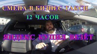 12 ЧАСОВ В БИЗНЕС ТАКСИЯНДЕКС КУПИЛ ВЕЗЁТ