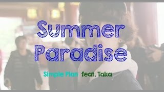 Summer Paradise 《夏日天堂》-Simple Plan (ft. Taka from ONE OK ROCK)【中文歌詞版】