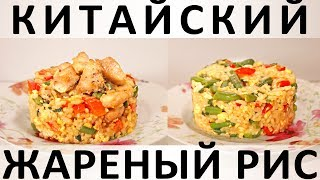 182. Китайский жареный рис: с курицей и без