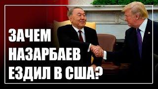 Зачем Назарбаев ездил в США?