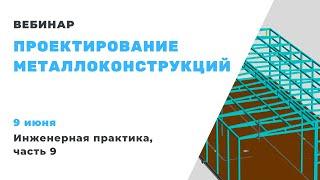 Проектирование металлоконструкций Инженерная практика часть 9