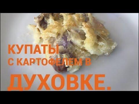 Колбаски с картофелем в духовке. Очень вкусно!!!