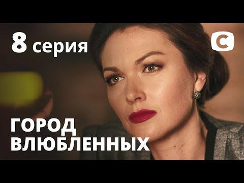 Сериал Город влюбленных: Серия 8 | МЕЛОДРАМА 2020