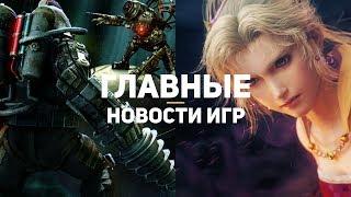 Главные новости игр   GS TIMES [GAMES] 06.01.2018   Bioshock 4, PUBG, Beholder 2