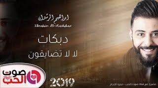 دبكات 2019 لا لا تضايقون - ابراهيم الرشدان دبكة لالا بس توبه | للحجز والاستفسار 0799919085