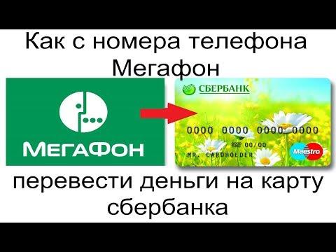 Как с номера телефона Мегафон перевести деньги на карту Сбербанка