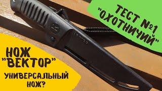 Нож Вектор Разделка Барана