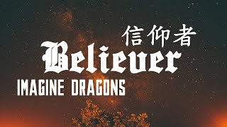 Baixar ► Believer《信仰者》- Imagine Dragons 中文翻譯
