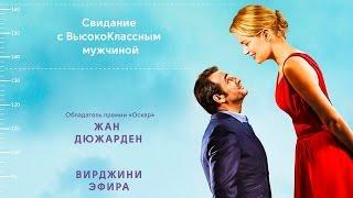 Любовь не по размеру - Отрывок из фильма | 2016 | 1080p