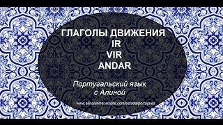 Урок португальского языка: Глаголы движения: IR, VIR, ANDAR