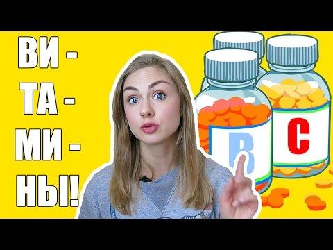 Какие витамины нужно пить при планировании беременности