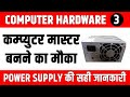 computer hardware in hindi part 3