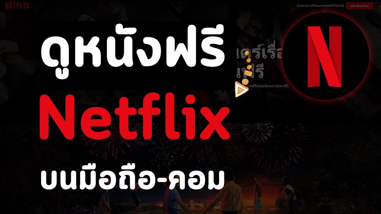 วิธีดูหนังฟรีเน็ตฟิก Netflix ง่ายๆ ไม่ต้องสมัครบัญชี ทำได้ทั้งคอมและมือถือ