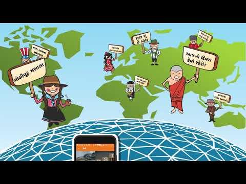 Navgujarat Samay App Advert 1