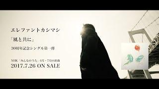 エレファントカシマシ 2017年7月26日(水)発売 49th Single「風と共に」...