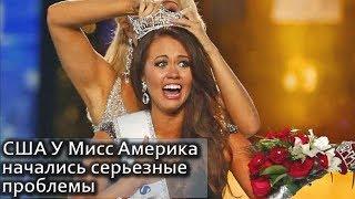"""USA КИНО 1248. У """"Мисс Америка"""" начались серьезные проблемы"""