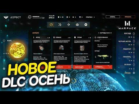 """НОВОЕ ОСЕННЕЕ DLC """"АСПЕКТ"""" В WARFACE - Слитые Скриншоты 2019"""