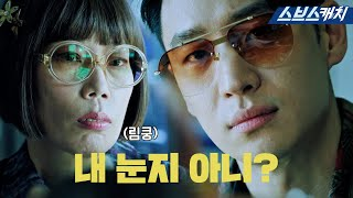 Jehoon attracts Lim with Yeonbyeon dialect? Eyes behind orange sunglasses! #DeluxeTaxi #SBSCatch