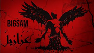 BiGSaM - Azazel عزازيل (Official Lyric Video) Prod By JethroBeats