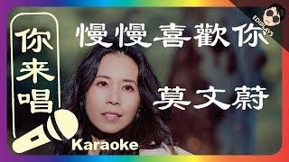 (你来唱) 慢慢喜歡你 莫文蔚 伴奏/伴唱 Karaoke 4K video