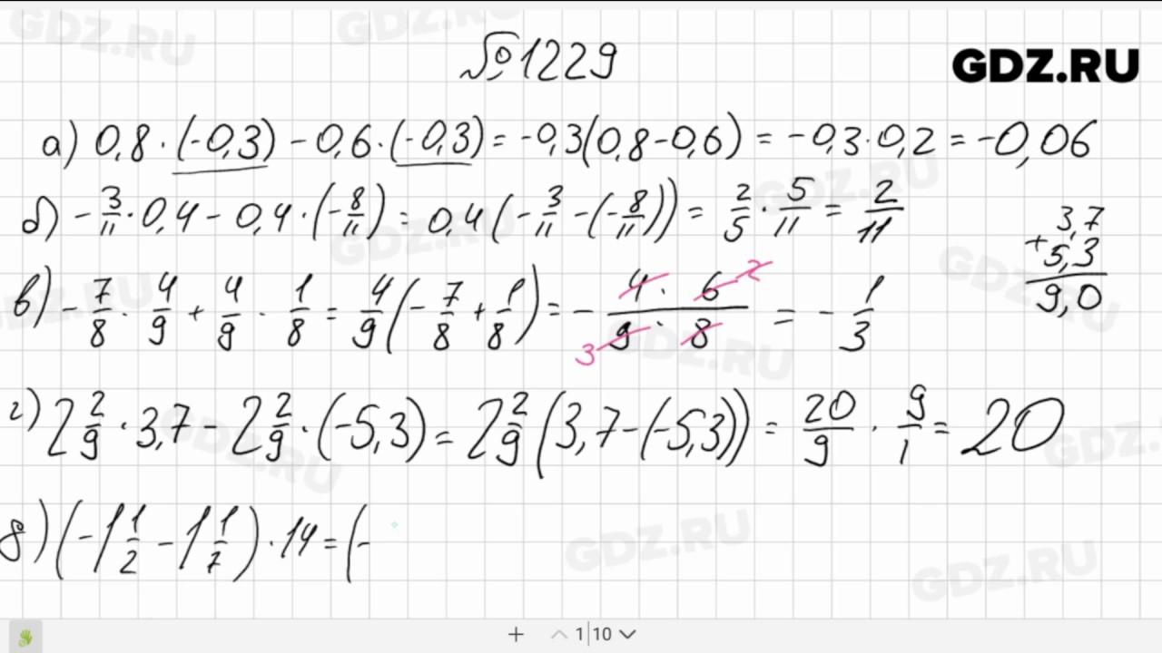 Решебник по математике 6 класс виленкин номер 1226