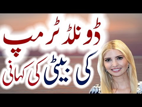 Ivanka Trump History In Urdu Hindi Trump Ki Beti Kon Kitni Daulat