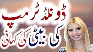 Ivanka Trump History In Urdu Hindi Trump Ki Beti Kon Kitni Daulat