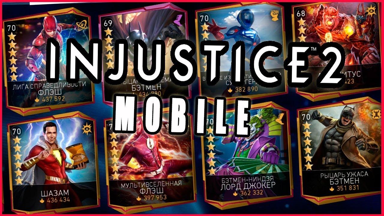 Играем в Инджастис 2|Injustice 2 mobile