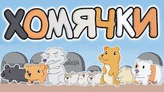 Наши Хомячки | Our Hamsters (Русский Дубляж)