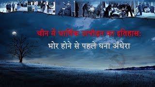 "Hindi Christian Movie | Chronicles of Religious Persecution in China ""भोर होने से पहले घना अँधेरा"""