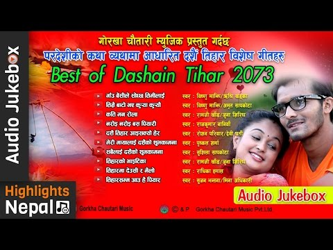 New Dashain Tihar Songs Jukebox 2016/2073 - Bishnu Majhi, Ramji Khand | Gorkha Chautari