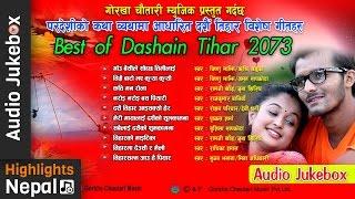 New Dashain Tihar Songs Jukebox 2016/2073 - Bishnu Majhi, Ramji Khand | Gorkha Chautari