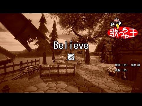 【カラオケ】Believe/嵐