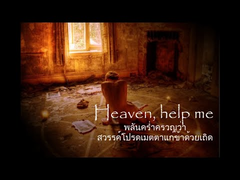 เพลงสากลแปลไทย #124# Temple Of The King - Angel Dust (Lyrics&Thaisub)