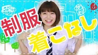 制服コーデ水木あお ダサい制服 検索動画 7