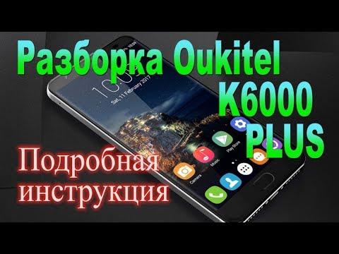 Oukitel K6000 PLus как разобрать? Заменить дисплей?-Oukitel K6000 PLus Disassemble? Replace Display?