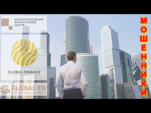 Global FX Global Finance МФЦ схема трьох компаний (часть 3)