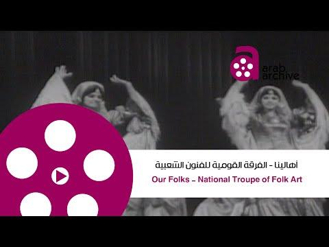 الفرقة القومية للفنون الشعبييه  National Troupe of Folk Art