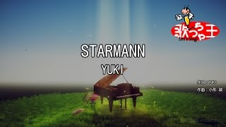 【カラオケ】STARMANN/YUKI