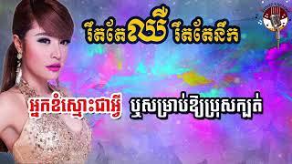 រឹតតែឈឺរឹតតែនឹក ភ្លេងសុទ្ធ - Ret tae Cheu Ret tae Nek Karaoke - Sok Pisey