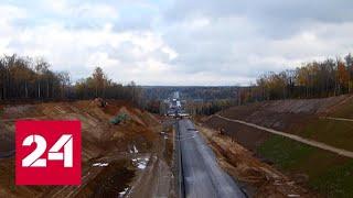 Спасение для Подмосковья: строительство ЦКАД выходит на финишную прямую - Россия 24