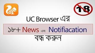 Turn Off Adult 18+ News and Notifiacation Uc Browser  | Disable Uc Browser News on homepage  Bangla