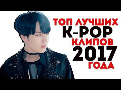ТОП ЛУЧШИХ АЗИАТСКИХ КЛИПОВ 2017 ГОДА (K-POP, C-POP) - Клип смотреть онлайн с ютуб youtube, скачать