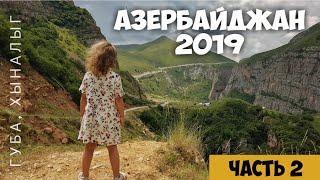 Азербайджан 2019. Часть 2. Едем в горы! Губа, Хыналыг.