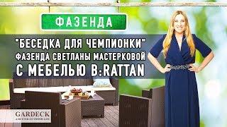Передача «Фазенда»: «Беседка для чемпионки» с мебелью «B:rattan».